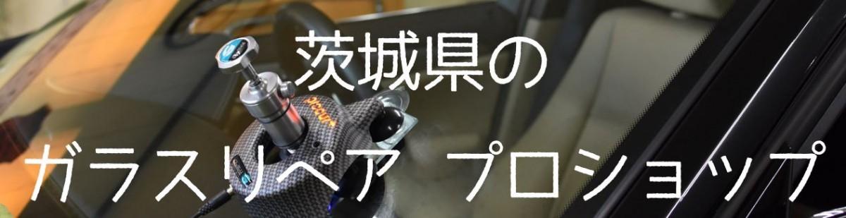茨城県のフロントガラス専門店